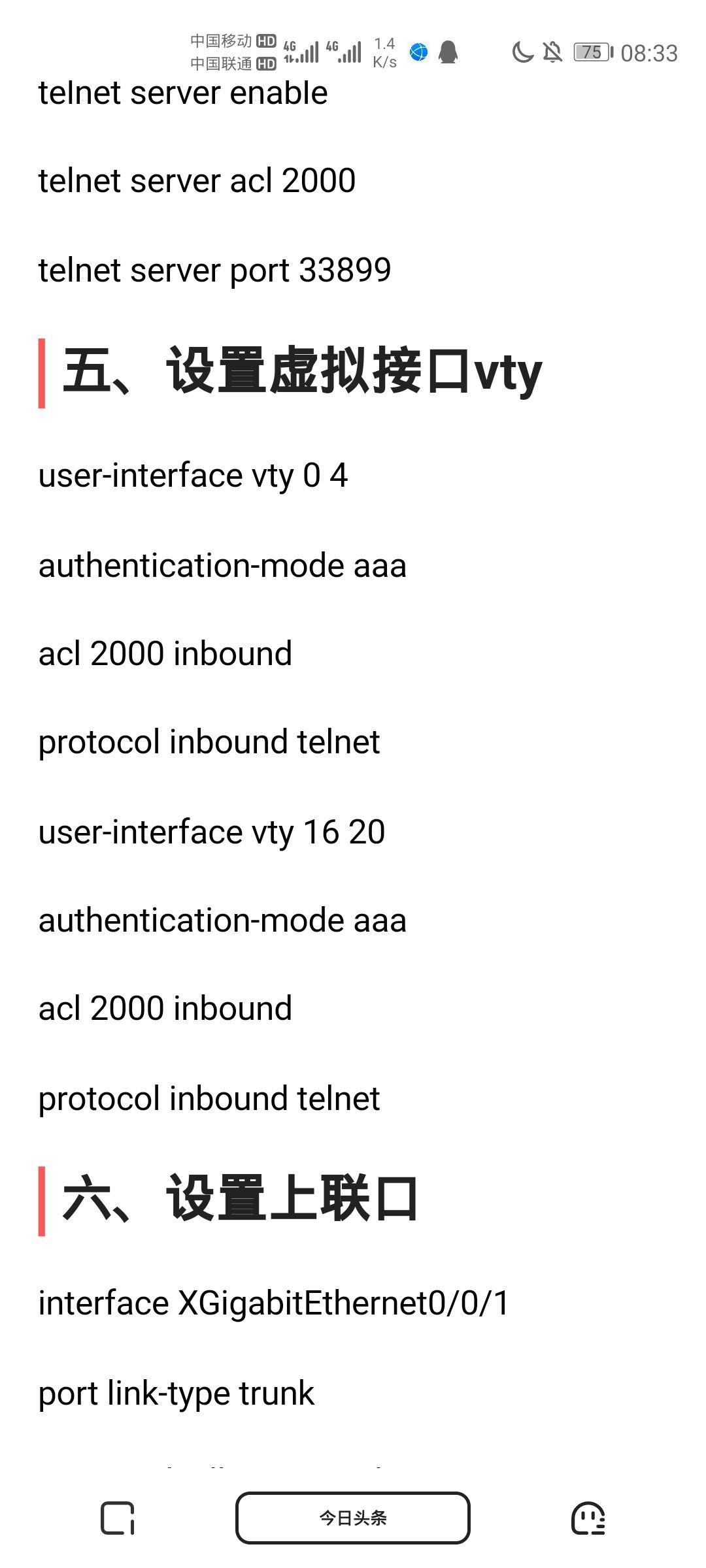 Screenshot_20200829_083302_com.quark.browser.jpg